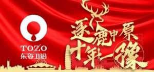 东姿卫浴开拓河南市场,推广东姿品牌知名度及其在当地招商贵阳